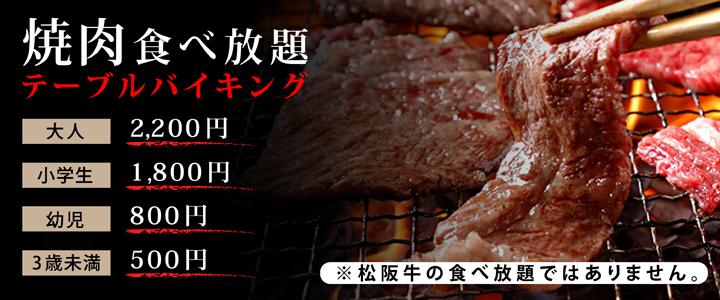Matsusaka Beef Dream Ocean's No.1 seller! Try our all you can eat Yakiniku buffet.